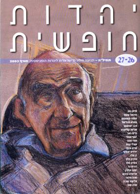 מדהים מי הוא יהודי? RA-36